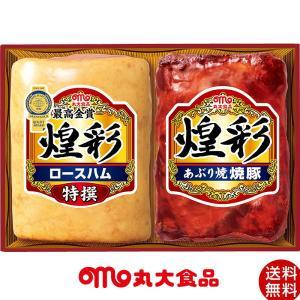 丸大食品 煌彩ハムギフト ハム詰め合わせ 特撰ロースハム 焼豚 GT-30A