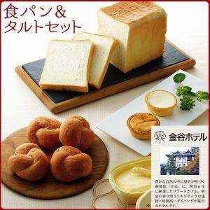 金谷ホテル 食パン&タルトセット