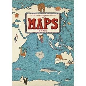 送料無料 新品●マップス 新世界図絵 MAPS 新・世界図絵●大型本 おすすめ児童書 大人も子供も楽...