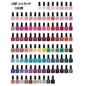 CND SHELLAC カラーコート ネイルカラー 7.3ml 【ホワイト ピンク ベージュ 1】 ...