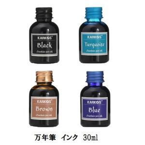 万年筆用インク 30ml ブラック ターコイズ ダークブルー ブラウン 万年筆 コンバーター 黒 青...