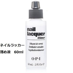ネイル用品 OPI ネイルラッカー シンナー 60ml うすめ液 NT T01 2oz オーピーアイ マニキュア薄め液 インフィニットシャイン対応 新品