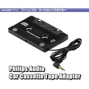 送料無料 新品●PHILIPS フィリップス オーディオ カーカセットテープアダプタ-●カーカセットアダプター T|elelerueru