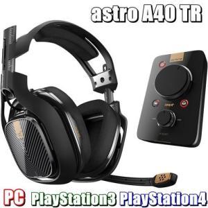 送料無料 新品●有線サラウンドサウンド ゲーミング ヘッドセット ●Astro A40 TR + MIXAMP Pro TR ヘッドセット アンプ ヘッドホン T|elelerueru