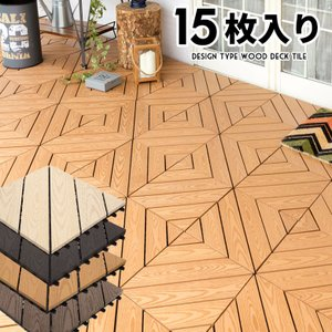 ウッドデッキタイル 人工木 木目柄 15枚セット ウッドタイル ウッドパネル ベランダ タイル テラス バルコニー 木製 樹脂