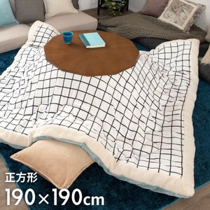 こたつ布団 正方形 約190×190cm グリッド柄裏面フランネルフリース こたつ掛け布団 こたつぶとん 格子柄 おしゃれ 洋風 北欧の写真
