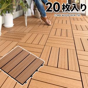 ウッドデッキタイル 人工木 ブラウン 軽量 木目柄 20枚セット ウッドタイル ウッドパネル ジョイント ベランダ ガーデン|elements