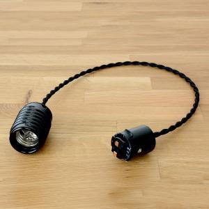 ソケット付ねじりコード ライティングプラグ 50cm 西海岸 男前 照明器具 elements