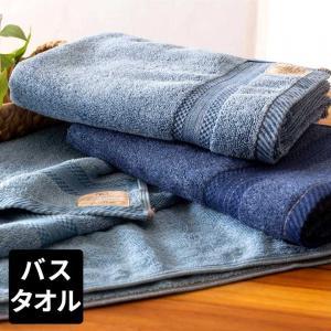 バスタオル ふわふわ コットン ウォッシュド デニム風 ジーンズ風 ネイビー ブルー ヴィンテージカラー おしゃれ かっこいい elements