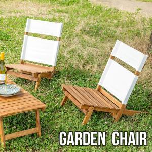 チェア ガーデンチェア 椅子 天然木 ロースタイル 折り畳み...