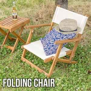チェア ガーデンチェア フォールディングチェア 椅子 天然木...