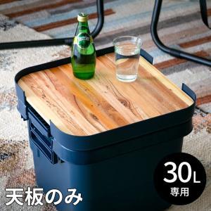 テーブルトップ 天板 30L トランクカーゴ専用 木 収納袋付 サイドテーブル トレイ キャンプ お...