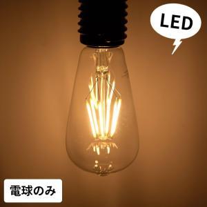 LED電球 E26口金 クリア 暖色系 エジソン電球 レトロランプ 照明 裸電球 ヴインテージ ナス型 ライト フィラメント 照明器具 エジソンランプ elements