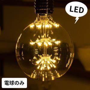 LED電球 E26口金 クリア 暖色系 エジソン電球 レトロランプ 照明 裸電球 ヴインテージ 花火ボール型 直径12.5cm ライト フィラメント 照明器具 エジソンランプ elements
