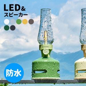ランタン LED ランタンスピーカー Bluetoothスピーカー LEDライト 懐中電灯 電池充電式 アウトドア キャンプ おしゃれ 照明器具 elements