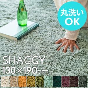 洗える ラグ シャギーラグ ラグマット カーペット 130×190cm マイクロファイバー 長方形 滑り止め 絨毯 ウォッシャブル 床暖房対応 滑り止め付きの写真