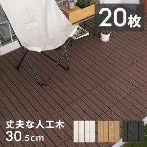 ウッドデッキタイル 人工木 木目柄 ジョイント式 20枚セット ウッドタイル DIY テラス バルコニー 床材 ガーデン|elements