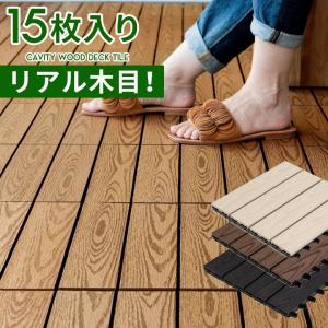 ウッドデッキタイル 人工木 木目柄 ジョイント式 15枚セット ウッドタイル DIY テラス バルコニー 床材 ガーデン|elements