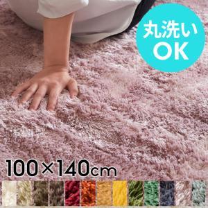 ラグ マット 洗える カーペット マイクロファイバー フラッフィラグ 約100×140cm 滑り止め 長方形 厚手 絨毯 ホットカーペット 床暖房対応 じゅうたん シャギー|elements