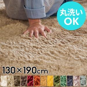 ラグ マット 洗える カーペット マイクロファイバー フラッフィラグ 約130×190cm 滑り止め 長方形 厚手 絨毯 ホットカーペット 床暖房対応 じゅうたん シャギー|elements