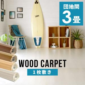 ウッドカーペット 3畳 団地間 175×245cm フローリングカーペット 軽量 DIY 簡単 敷くだけ 床材 リフォーム 1梱包|elements