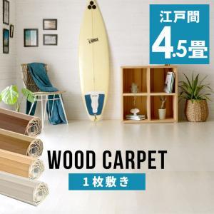 ウッドカーペット 4.5畳 江戸間 260×260cm フローリングカーペット 軽量 DIY 簡単 敷くだけ 床材 リフォーム 1梱包|elements