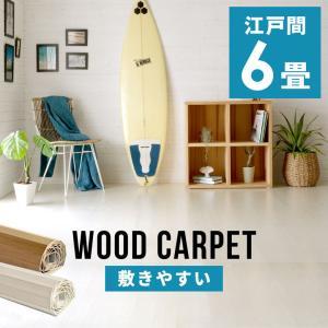 ウッドカーペット 6畳 江戸間 260×350cm フローリングカーペット 床材 軽量 DIY 簡単 敷くだけ リフォーム 2梱包|elements