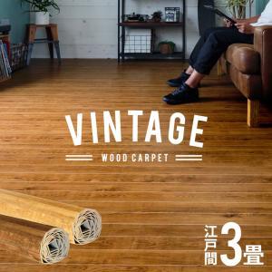 ウッドカーペット フローリングカーペット 3畳 江戸間 175×260cm 床材 DIY 簡単 敷くだけ 特殊エンボス加工 ヴィンテージ 1梱包|elements