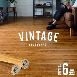 ウッドカーペット 6畳 江戸間 260×350cm 床材 フローリングカーペット DIY 簡単 敷くだけ 特殊エンボス加工 ヴィンテージ 1梱包|elements