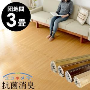 ウッドカーペット 3畳 団地間 175×245cm 床材 フローリング材 抗菌 消臭 天然木 エコキメラ DIY 簡単 敷くだけ 1梱包|elements