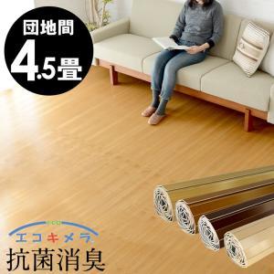 ウッドカーペット 4.5畳 団地間 243×245cm フローリング材 床材 抗菌 消臭 天然木 エコキメラ DIY 簡単 敷くだけ 1梱包|elements