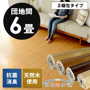 ウッドカーペット 6畳 団地間 243×345cm フローリング材 抗菌 消臭 天然木 床材 エコキメラ DIY 簡単 敷くだけ 2梱包|elements