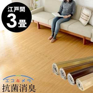 ウッドカーペット 3畳 江戸間 175×260cm 床材 フローリング材 抗菌 消臭 天然木 エコキメラ DIY 簡単 敷くだけ 1梱包|elements