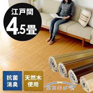 ウッドカーペット 江戸間 4.5畳 260×260cm フローリング材 床材 抗菌 消臭 天然木 エコキメラ DIY 簡単 敷くだけ 1梱包|elements