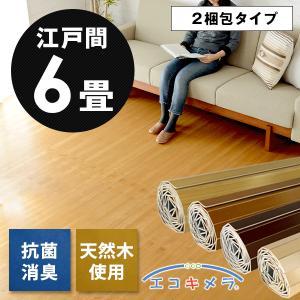 ウッドカーペット 6畳 江戸間 260×350cm 床材 フローリング材 抗菌 消臭 天然木 エコキメラ DIY 簡単 敷くだけ 2梱包|elements