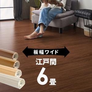 ウッドカーペット 6畳用 江戸間 260×350cm フローリングカーペット DIY 簡単 敷くだけ 床材 1梱包 板幅7cm 板幅広め|elements