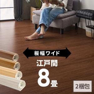 ウッドカーペット 8畳用 江戸間 350×350cm フローリングカーペット DIY 簡単 敷くだけ 床材 2梱包 板幅7cm 板幅広め|elements