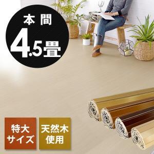 フローリングカーペット ウッドカーペット 本間 4.5畳用 285×285cm 床材 天然木 DIY 簡単 敷くだけ リフォーム 1梱包|elements