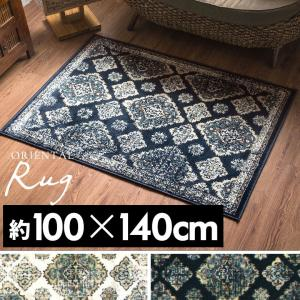ラグ マット オリエンタル柄 ウィルトン織 約100×140cm 長方形 絨毯 エスニック モロッカ...