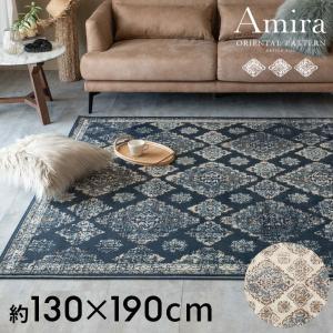 ラグ マット オリエンタル柄 ウィルトン織 約130×190cm 長方形 絨毯 エスニック モロッカ...