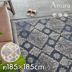 ラグ マット オリエンタル柄 ウィルトン織 約185×185cm 長方形 絨毯 エスニック モロッカン カーペット おしゃれ 敷物 oc-eg830|ELEMENTS