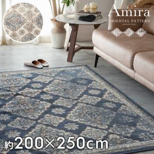 ラグ マット オリエンタル柄 ウィルトン織 約200×250cm 長方形 絨毯 エスニック モロッカン カーペット おしゃれ 敷物|elements