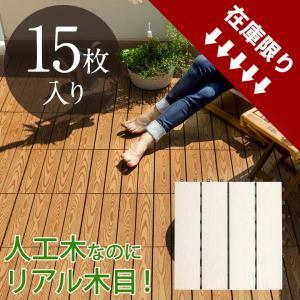 ※在庫処分価格※ウッドデッキタイル 人工木 木目柄 ストレートBタイプ アイボリー15枚セット ウッドタイル ウッドパネル ベランダ タイル テラス 木製 樹脂|elements