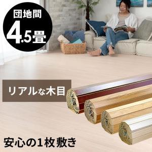 ウッドカーペット 4.5畳 団地間 フローリングカーペット 243×245cm 床材 DIY 簡単 敷くだけ 特殊エンボス加工 1梱包|elements