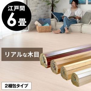 ウッドカーペット 江戸間 6畳 260×350cm 床材 DIY 簡単 敷くだけ 特殊エンボス加工 フローリングカーペット 2梱包 elements