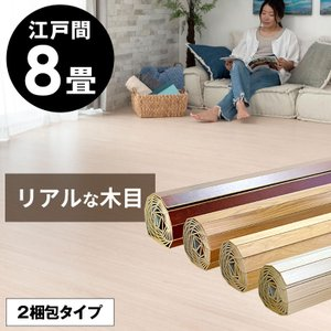ウッドカーペット 8畳 江戸間 フローリングカーペット 350×350cm DIY 簡単 敷くだけ 床材 特殊エンボス加工 2梱包|elements