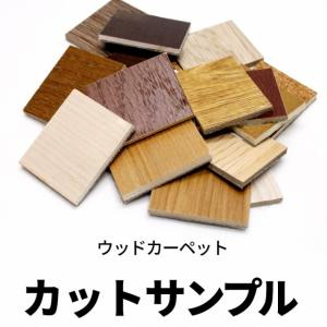 ウッドカーペット フローリングカーペット サンプル 3畳 4.5畳 6畳 8畳 江戸間 団地間 本間|elements