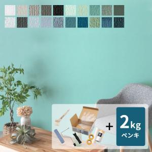 ペンキ 壁紙 室内 水性塗料 初心者ツールセット 約14平米 2kg クールカラー 塗り替え 壁 D...