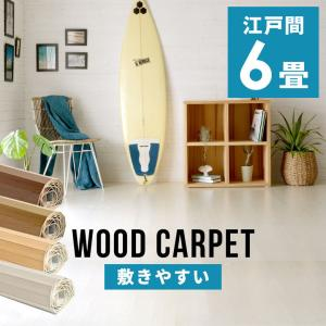 ウッドカーペット 江戸間 6畳用 約260×350cm 2枚敷き 1梱包タイプ フローリングカーペット 軽量 DIY 簡単 敷くだけ 床材|elements