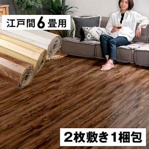 ウッドカーペット 江戸間 6畳用 約260×350cm 2枚敷き 1梱包タイプ ヴィンテージ フローリングカーペット 軽量 DIY 簡単 敷くだけ 床材|elements